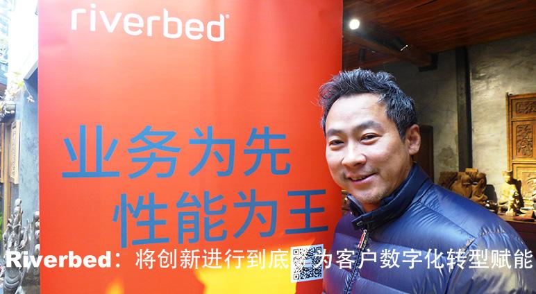 Riverbed:将创新进行到底,为客户数字化转型赋能