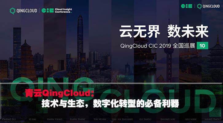 青云QingCloud:技术与生态,数字化转型的必备利器