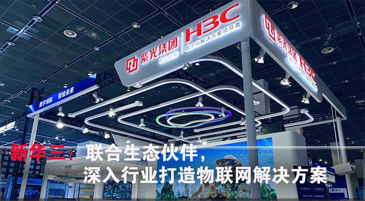 新华三:联合生态伙伴,深入行业打造物联网解决方案