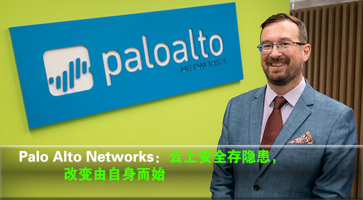 Palo Alto Networks:云上安全存隐患,改变由自身而始