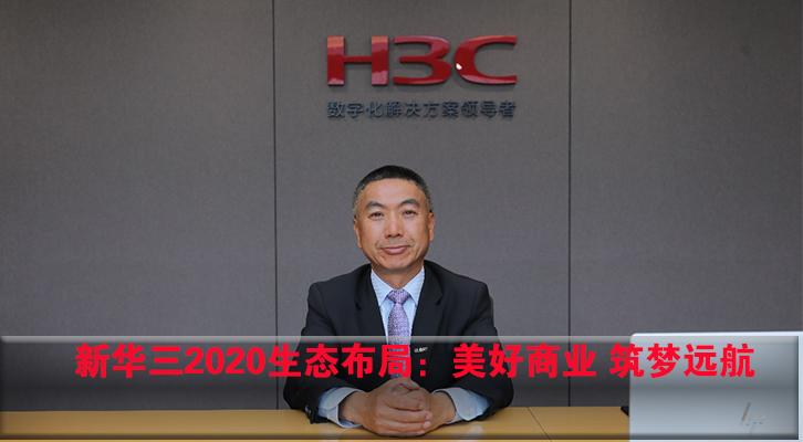 新华三2020生态布局:美好商业 筑梦远航