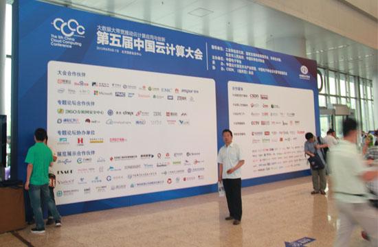 第五届中国云计算大会 电脑商情在线
