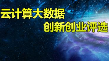 第八届中国云计算大会寻找双创明星:云计算大数据创新创业评选正式启动