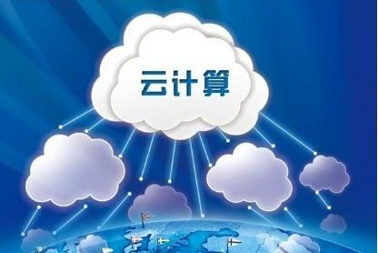 第八届中国云计算大会五月国家会议中心启幕:技术融合 应用创新