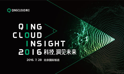 QingCloud Insight大会七月启航
