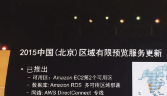 """AWS """"前店后厂""""模式落地中国 能否赶超阿里云?"""