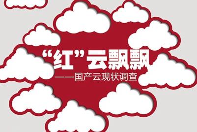 """""""红""""云飘飘——国产云现状调查"""