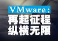 VMware:再起征程 纵横无限