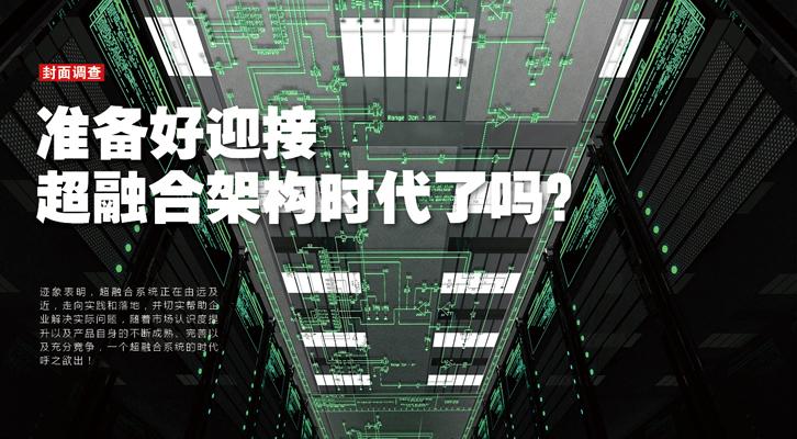 特写:准备好迎接超融合架构时代了吗?