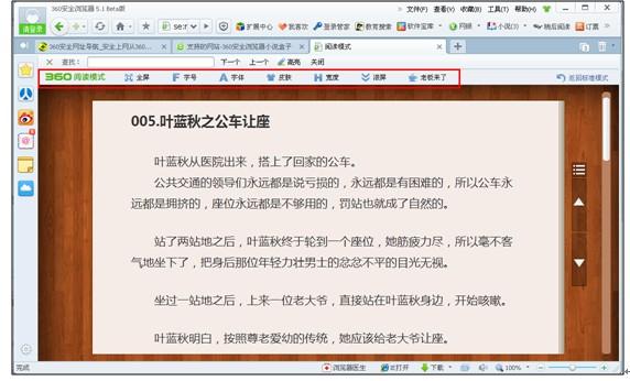 360浏览器新增阅读模式 便捷看书零打扰--
