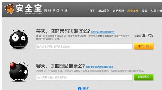 """安全宝提醒网民谨防""""单一密码""""灾难"""