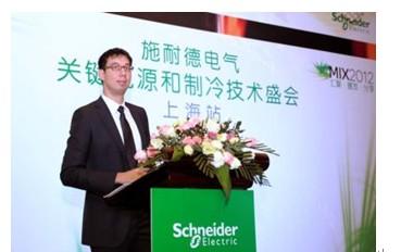 施耐德电气关键电源与制冷技术盛会MIX 2012完美收官