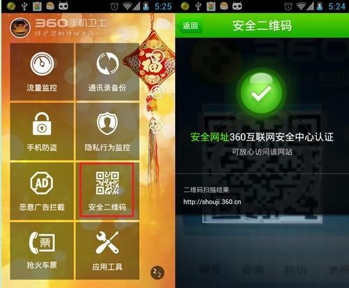360游戏手机注册网址_扫二维码一夜扣光话费 360手机卫士保证安全