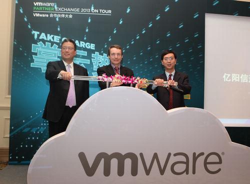 VMware亿阳信通共推云服务