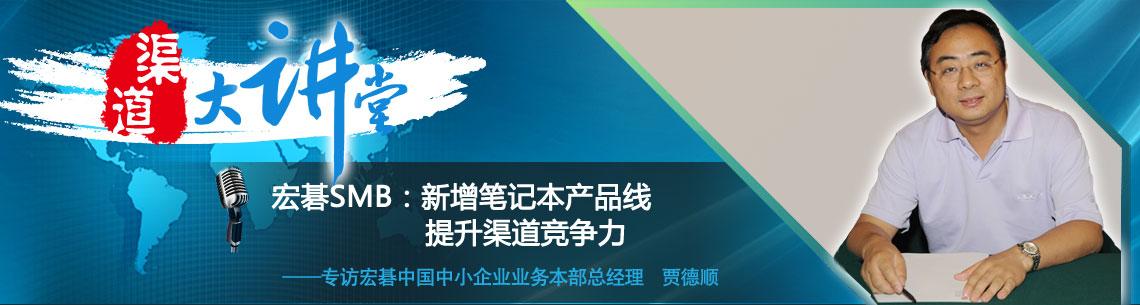 宏碁SMB:新增笔记本产品线 提升渠道竞争力