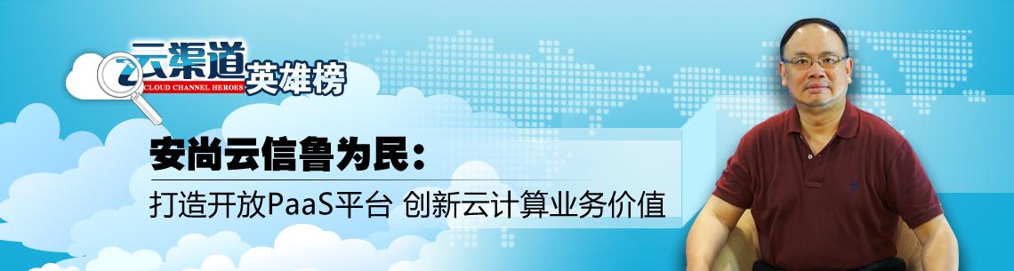 安尚云信打造开放PaaS平台 创新云计算业务价值