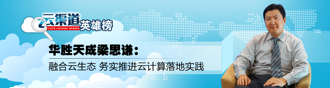 华胜天成梁思谦:融合云生态 务实推进云计算落地实践