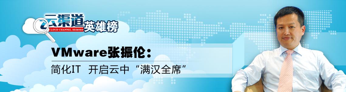 """VMware张振伦:简化IT 开启云中""""满汉全席"""""""