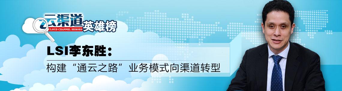 "LSI全面构建""通云""之路 业务模式向渠道转型"