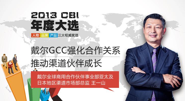 高端访问:戴尔GCC推动渠道伙伴成长