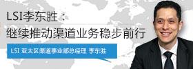 高端访问:李东胜推动LSI渠道业务稳步前行