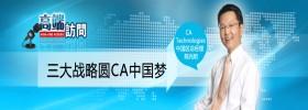 高端访问:三大战略圆CA中国梦
