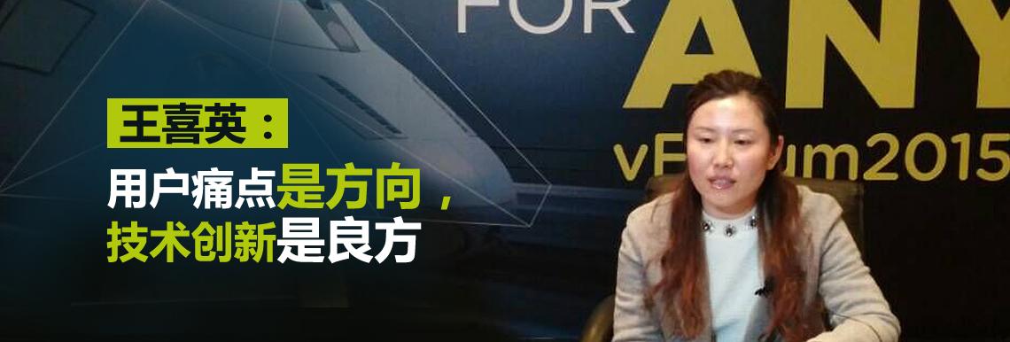 王喜英:用户痛点是方向,技术创新是良方
