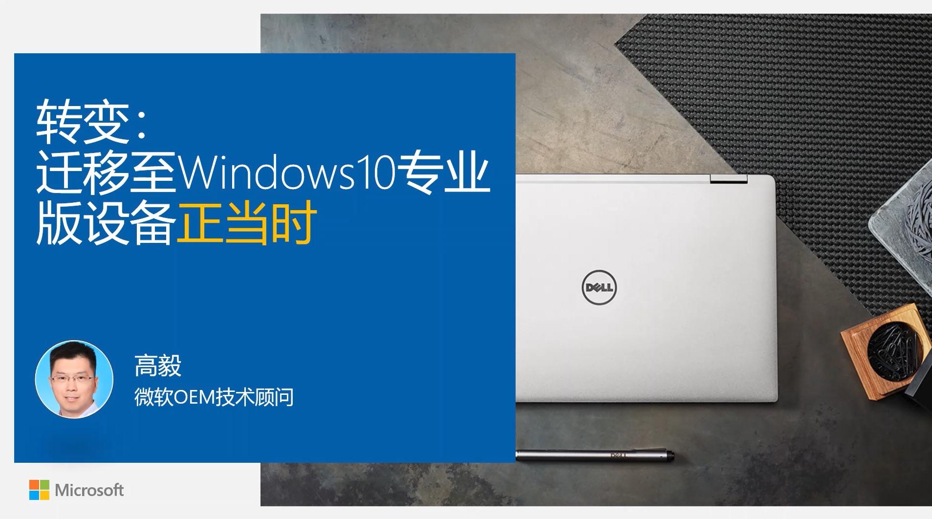 转变:迁移至Windows10专业版设备正当时