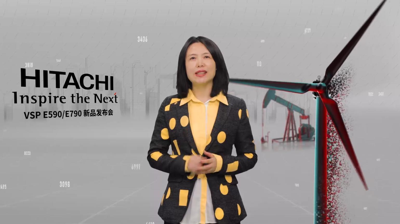 HITACHI VSP E590/E790新品发布会